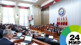 Единство, доверие, созидание. Объявлена программа кабмина Кыргызстана - МИР 24