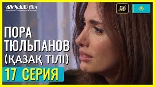 Пора тюльпанов 17 серия Қазақ тілі