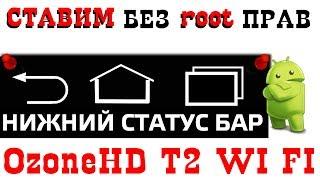 #24 OzoneHD T2 Wi Fi AHDROID (нижний статус бар) tutorial БЕЗ РУТ ПРАВ