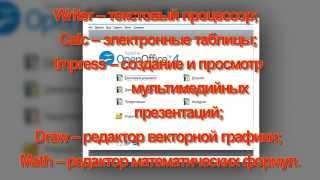Программа OpenOffice org скачать - 2014 [программа OpenOffice org] бесплатно