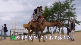 「鳥取砂丘」カラオケ・オリジナル歌手・水森かおり