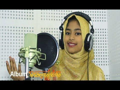 മലയാളം അറിയാത്ത മോളുടെ മാപ്പിളപ്പാട്ട്   |  Noufiya New Mappila Music Album 2018