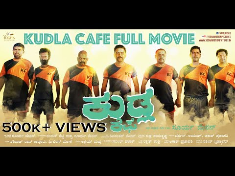 KUDLA CAFE FULL MOVIE (HD) | NAVIN D PADIL | SHINE SHETTY | AAHANA KUMRA | SUPERHIT TULU MOVIE