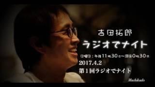 2017年4月2日 第1回吉田拓郎ラジオでナイト(楽曲はUPできません。 番組...