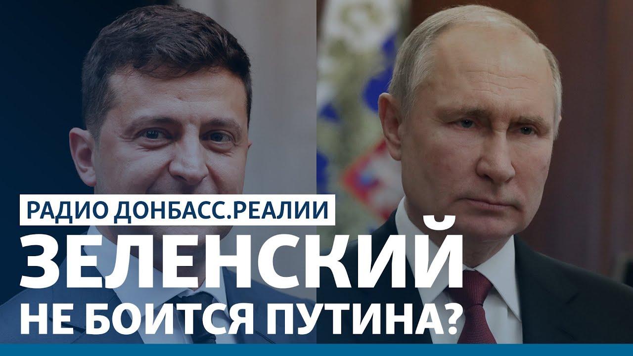 Зеленский не боится Путина? | Радио Донбасс.Реалии