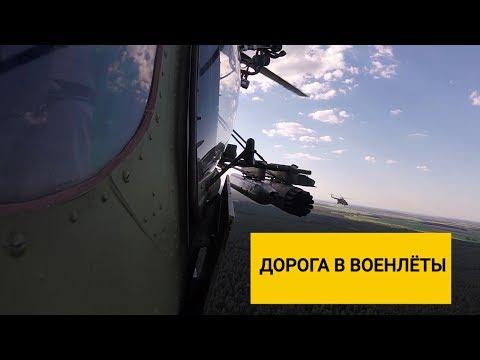 Как стать военным летчиком? Рассказывает замкомандира вертолётного отряда Дмитрий Жебрев