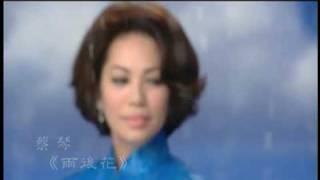 Tsai Chin / Cai Qin / 蔡琴 : 雨后花 1