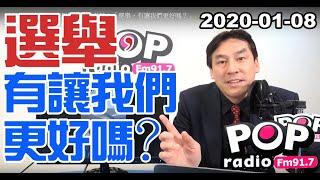 Baixar 2020-01-08【POP撞新聞】黃暐瀚談:「選舉,有讓我們更好嗎?」