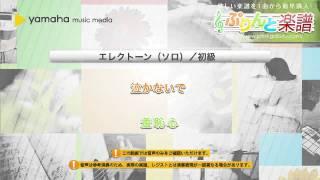 使用した楽譜はコチラ http://www.print-gakufu.com/score/detail/56959...