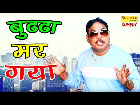 New Haryanvi Funny Comedy | बुढ्ढा मर गया | Budhdha Mar Gaya | Hit Comedy 2017 | Sonotek comedy