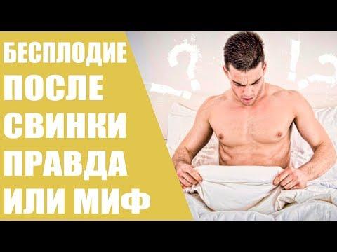 Бесплодие после свинки/Правда или миф