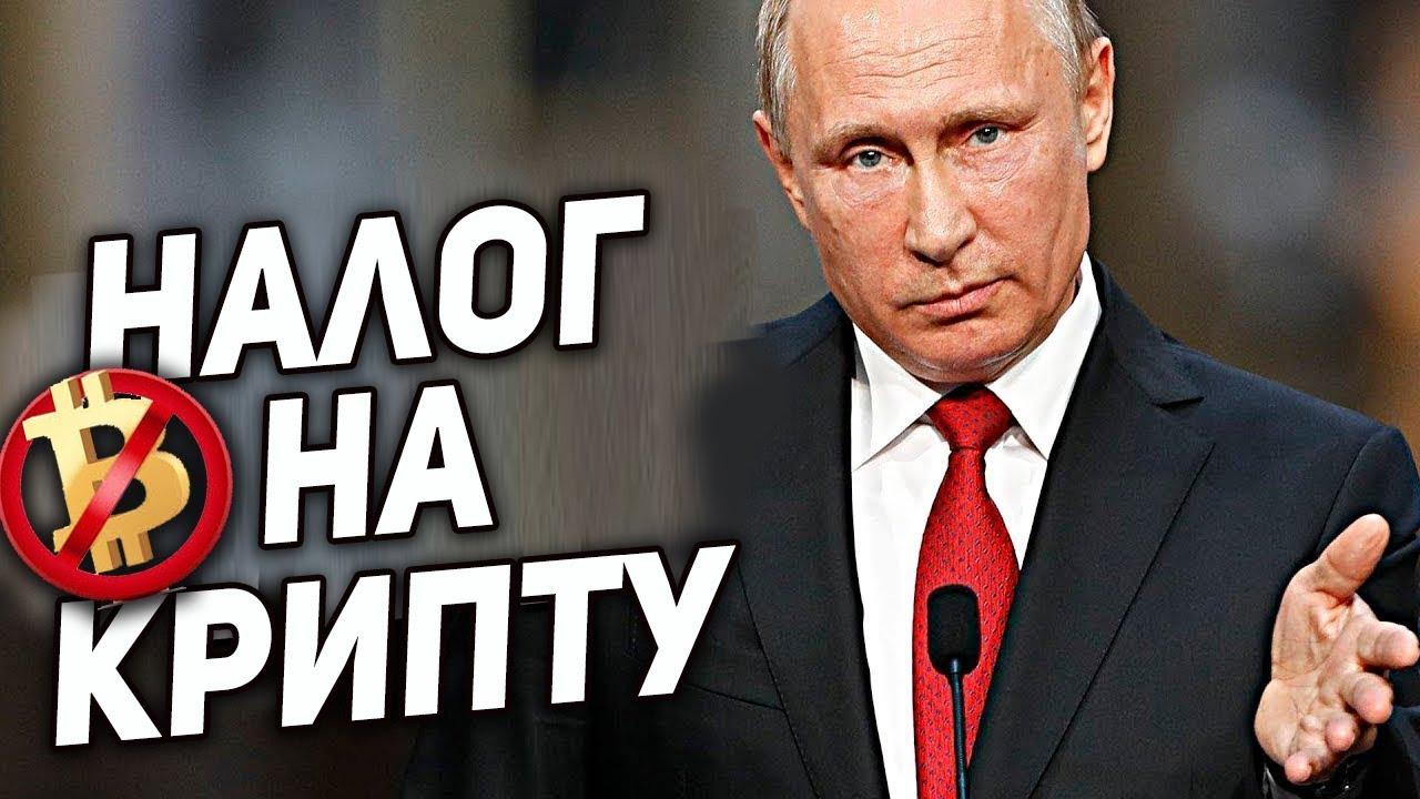 Путин Введет Налог на Криптовалюты в России! Биткоин Прогноз