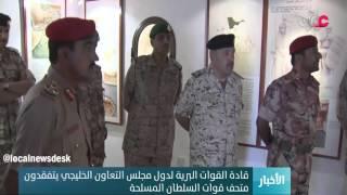 قادة القوات البرية لدول مجلس التعاون الخليجي يتفقدون متحف قوات السلطان المسلحة