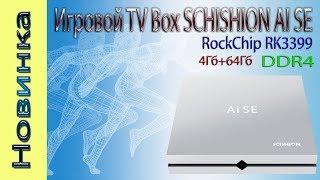 Scishion AI SE Самая мощная игровая приставка из Китая с активным охлаждением Unboxing