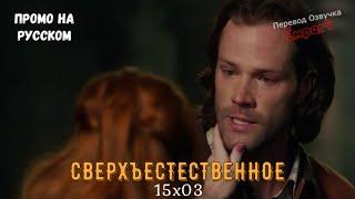 Сверхъестественное 15 сезон 3 серия  Supernatural 15x03  Русское промо