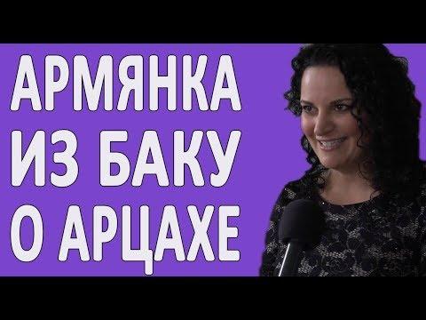 Что говорит Армянка из Баку про Нагорный Карабах? #новости2019