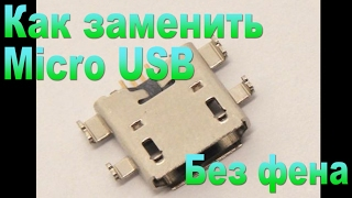 Замена MicroUsb без фена - REPLACEMENT MicroUSB without dryer