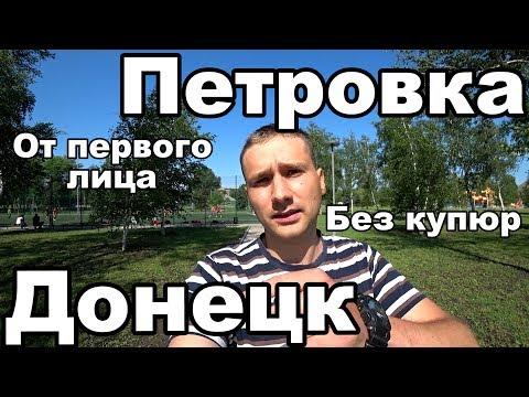 Донецк Сегодня 2019.
