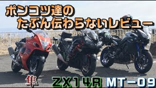 隼 vs ZX14R vs MT09tracer 三台乗り比べレビュー 【motovlog#19】