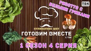 ГОТОВИМ ВМЕСТЕ - РИЗОТТО С БЕЛЫМИ ГРИБАМИ (1 сезон 4 серия)(Ризотто с грибами - еще один классический рецепт итальянской кухни, с тонким ароматом грибов. Записывайтес..., 2015-10-29T19:26:22.000Z)