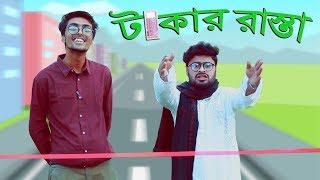 Takar Rasta | Prank King Entertainment | টাকার রাস্তা | Social Awareness Funny Video