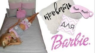 як зробити ліжко для барбі своїми руками відео з коробки