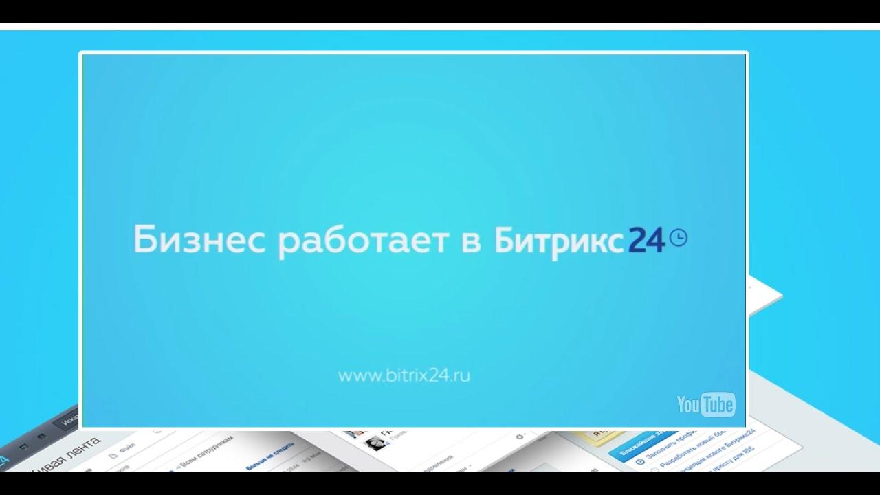 Битрикс 24 обучающее видео как настроить битрикс24 на телефоне