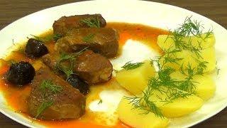Мясо, тушеное с черносливом в кисло-сладком соусе.