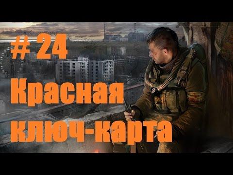 Прохождение СТАЛКЕР Зов Припяти - Часть 24: Красная ключ-карта