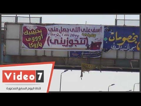 شاب بالسويس يعلق لافتات فوق كوبرى لطلب الزواج من حبيبته
