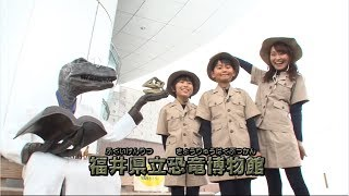アニア探検隊!福井県立恐竜博物館 thumbnail