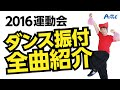 2016運動会ダンス振付【小学校 低学年 中学年 高学年】曲紹介