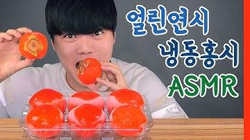 ASMR 얼린 아이스 홍시 먹방 리얼사운드 이팅 연시 樽柿 作り方 食べる音 ICED ripe persimmon Real Sounds Eating Mukbang