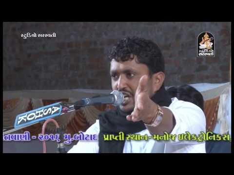 Rajbha Gadhvi Gir 2016 | Gujarati Dayro | Botad Live Programme | Shiv Group | 2