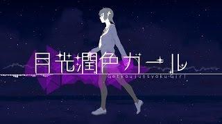 【伊東歌詞太郎】月光潤色ガール【歌ってみた】