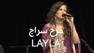فرح سراج - Layla