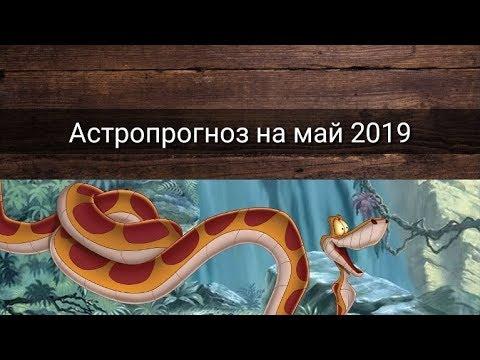АСТРОПРОГНОЗ НА МАЙ 2019