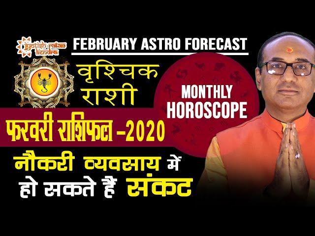 Vrishchik Rashifal February 2020 | Scorpio horoscope | वृश्चिक राशिफल फरवरी 2020