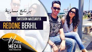رضوان برحيل - برنامج مسارية | RedOne Berhil - Emission Mssariya