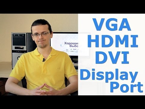 Всё про VGA, HDMI, DVI и Display Port