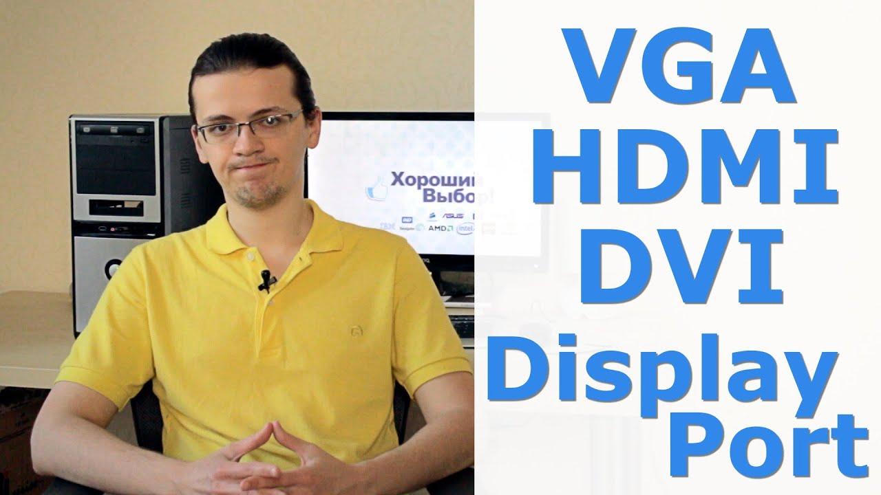 схема переходника vga на dvi-d(dual-link)