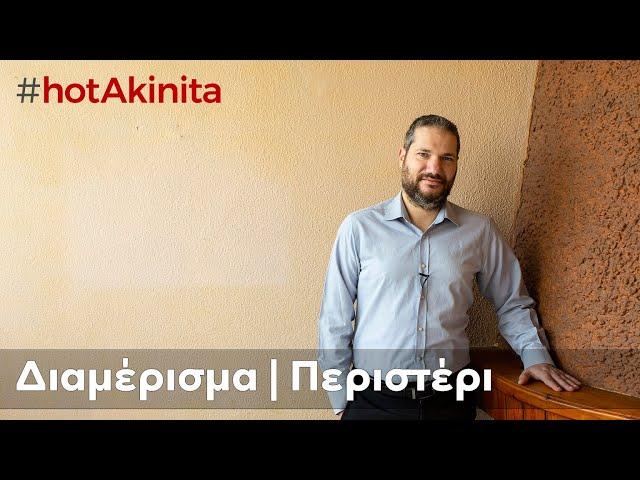 Διαμέρισμα προς Πώληση | Περιστέρι | #hotAkinita by Keller Williams Solutions Group