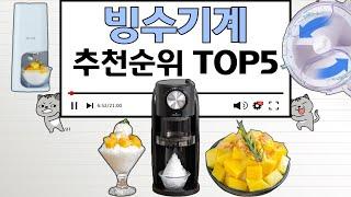 빙수기계 인기상품 TOP5 순위 비교 추천