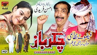 Chakkar Baaz New Saraiki Comedy Movie | Comedy Movies 2019 | TP Film