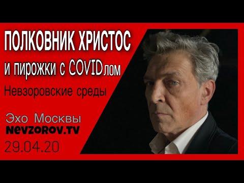Александр Невзоров в программе  «Невзоровские среды» 29.04.20.