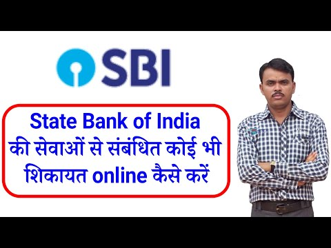 How To Register Online Complaint In Sbi? SBI Online Complaint Kaise Kare?