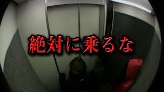 絶対に乗ってはいけないエレベーター