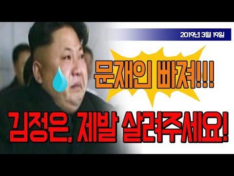 김정은, 트럼프에 SOS 요청!!! 문재인은 빠져라! (이재영 전 국회의원) / 신의한수