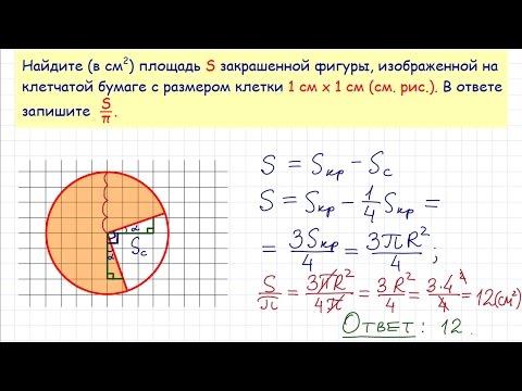 Задание №3 ЕГЭ 2016 по математике. Урок 22