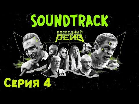 Последний рейв.  Soundtrack.  4 серия